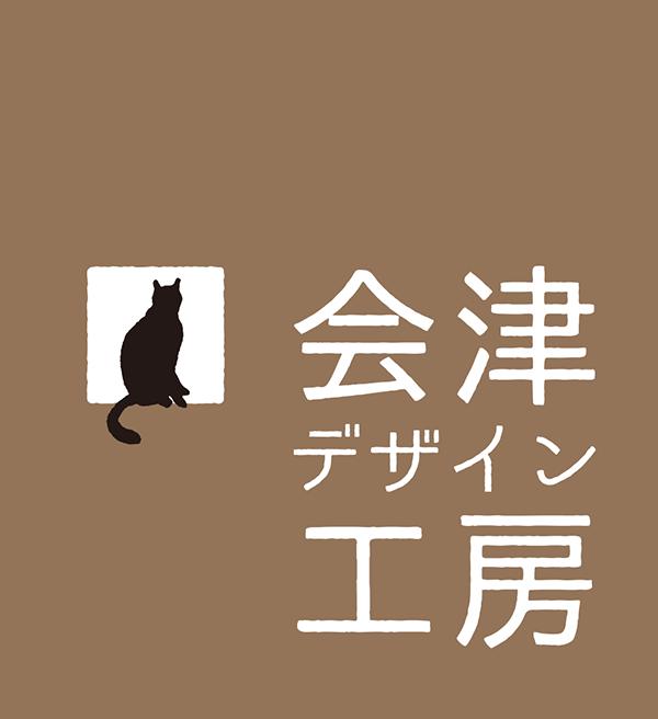 あたたかで暮らしやすい木の家をつくる工務店、会津デザイン工房。